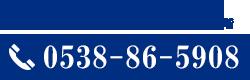 TEL:0538-86-5908