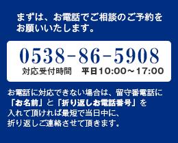まずは、お電話でご相談のご予約をお願いいたします。
